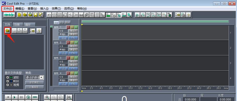 Cool Edit操作教学:放大音频声音