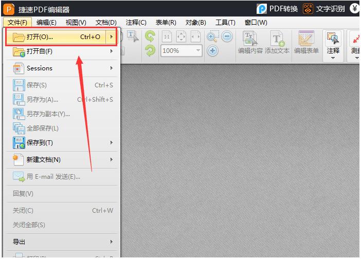 在PDF文档中进行签名的方法讲解