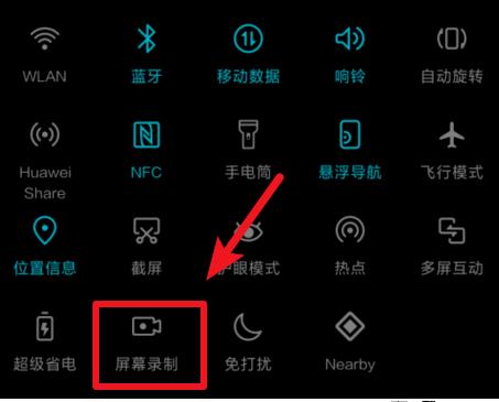华为手机录屏方法你确定都会?一看便知