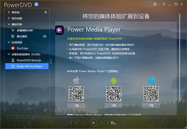 CyberLink PowerDVD软件截图