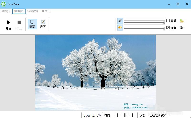 体验LiveView录屏功能,比想象中方便