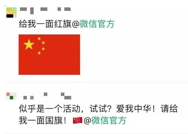 微信国旗头像获得方法分享,不用问人啦