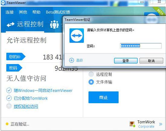TeamViewer输入设备ID和密码
