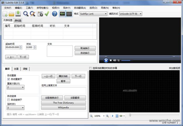 Subtitle Edit軟件截圖