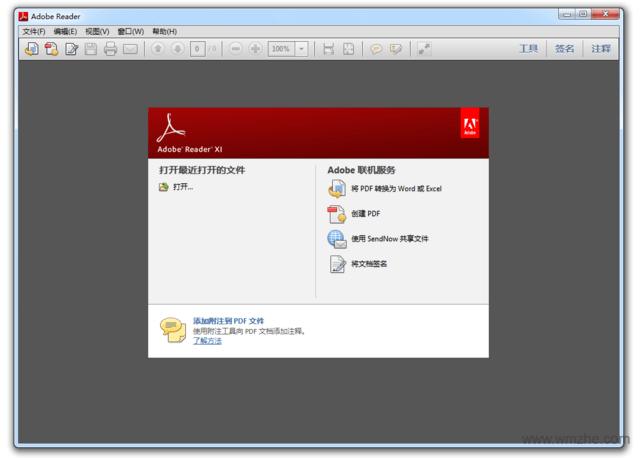Adobe Reader XI PDF阅读器软件截图