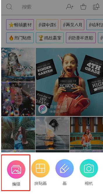 体验PicsArt瘦脸功能,出乎意料的方便