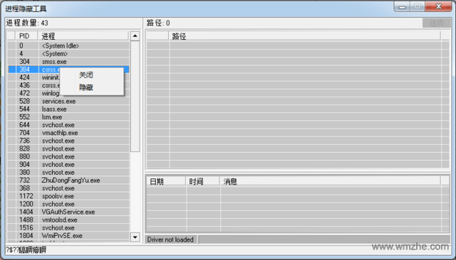 hidetoolz软件截图
