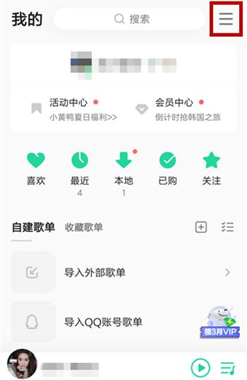 一招免费下载QQ音乐歌曲,俩字:好用