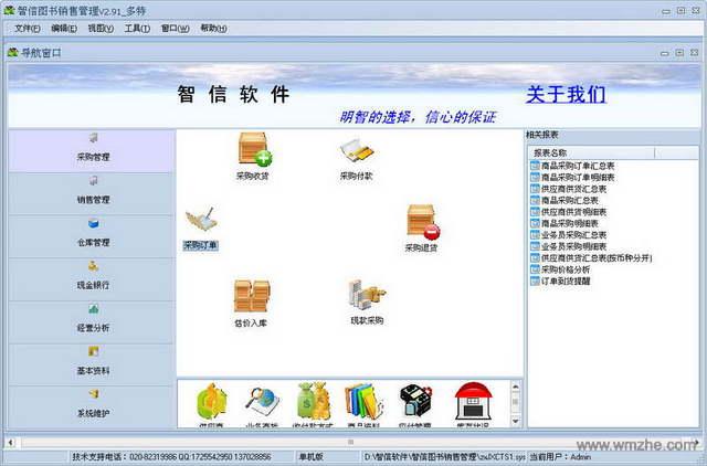 智信图书销售管理软件软件截图