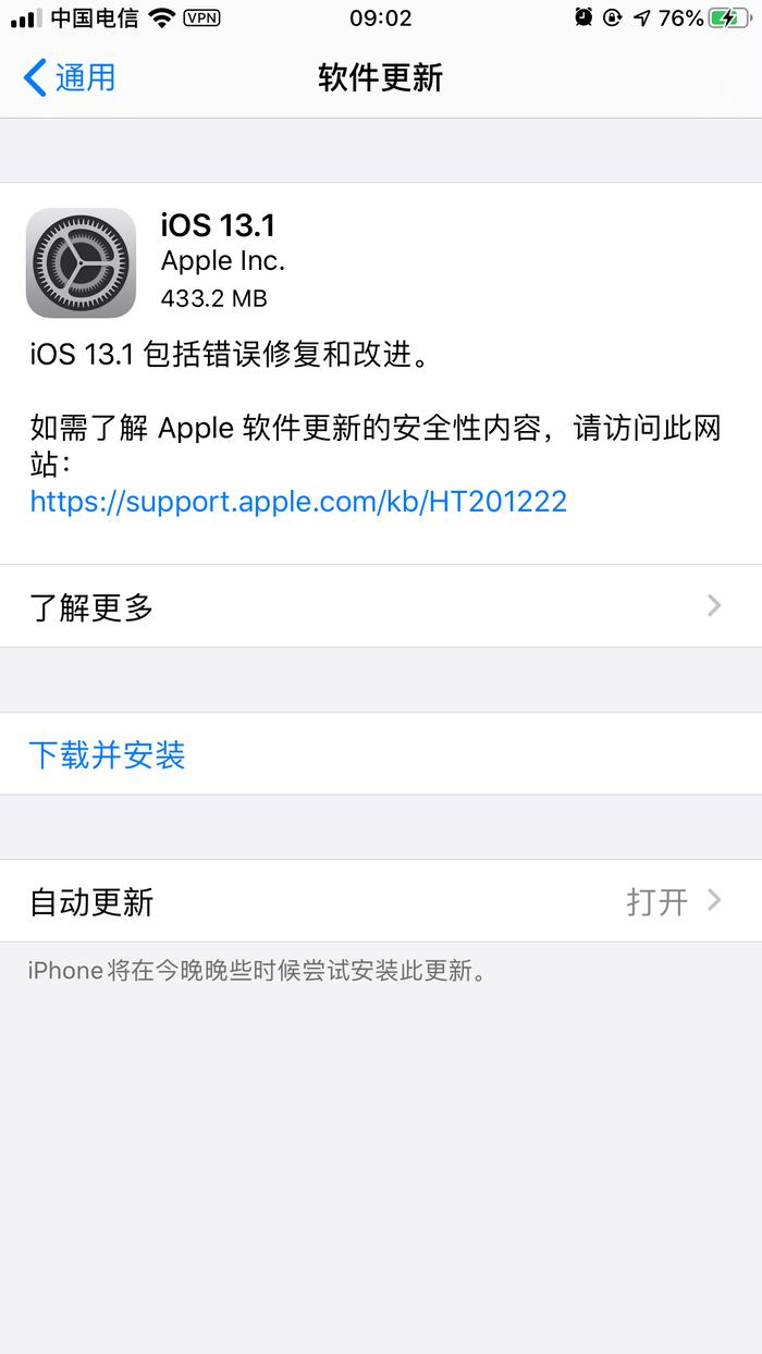 iOS 13.1正式版更新内容汇总,有较大突破