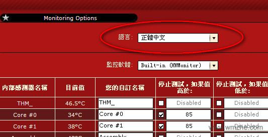 电源测试 OCCT软件截图
