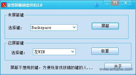 亚普屏蔽键盘伴侣软件截图