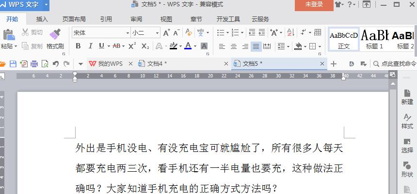 Word限制编辑:保护文档不被改动