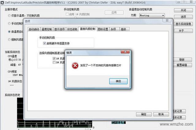 戴尔笔记本风扇控制软件软件截图