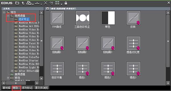 如何调整视频画面颜色?EDIUS调色方法演示