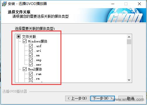 迅播播放器软件截图