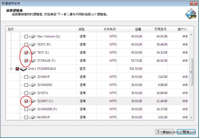 PrimoCache软件截图