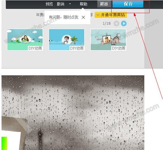 qq空间diy开场动画_自己DIY精彩的QQ空间开场动画的图文步骤_完美教程资讯