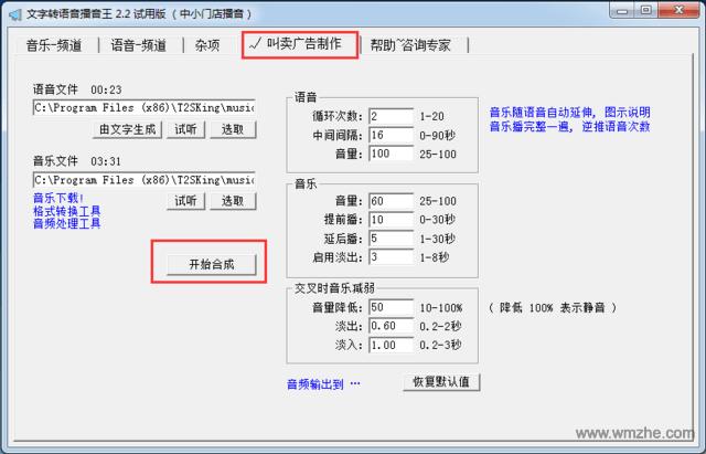 文字转语音播音王软件截图