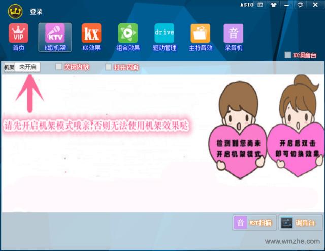 网络k歌音效王软件截图