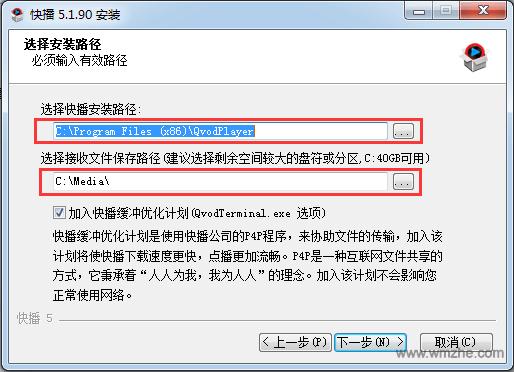 快播5.1.90软件截图