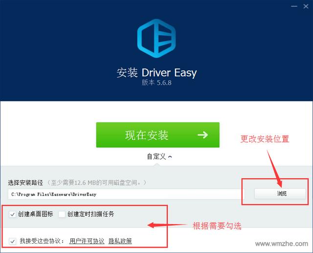 Driver Easy软件截图