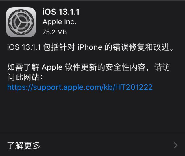 iOS13.1.1已经发布,着重修复电池问题