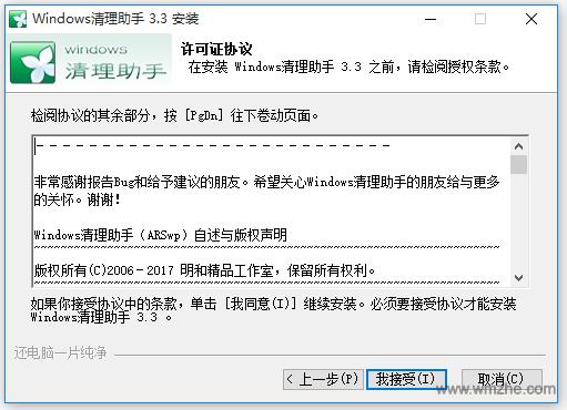 Windows清理助手软件截图