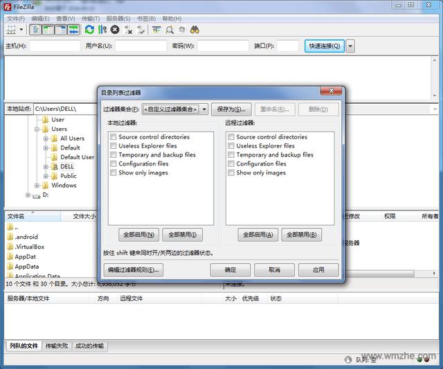 FileZilla软件截图