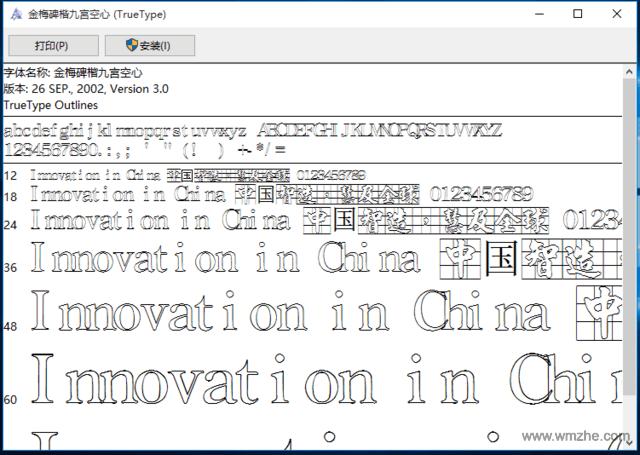 金梅字体全集 第二部分软件截图