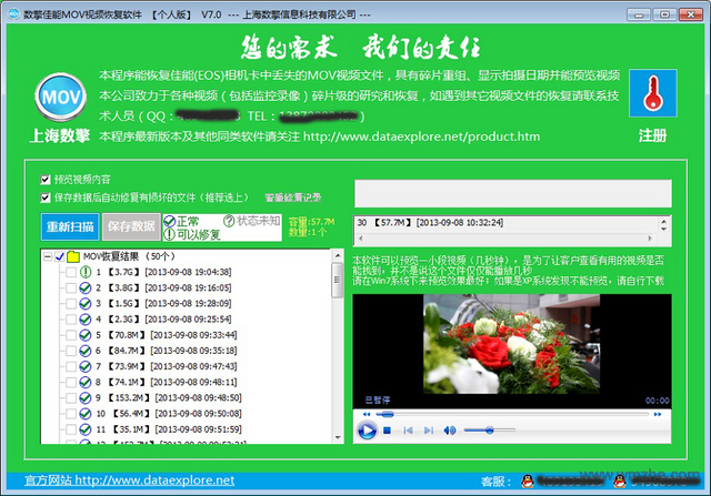 数擎佳能MOV视频恢复AppApp截图