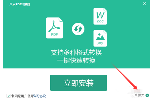如何安装使用风云PDF转换器?图文教程详解