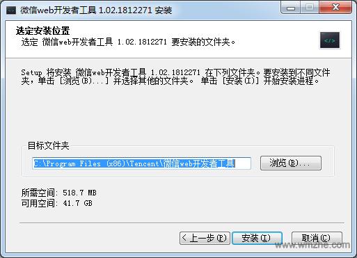 微信web开发者工具64位软件截图