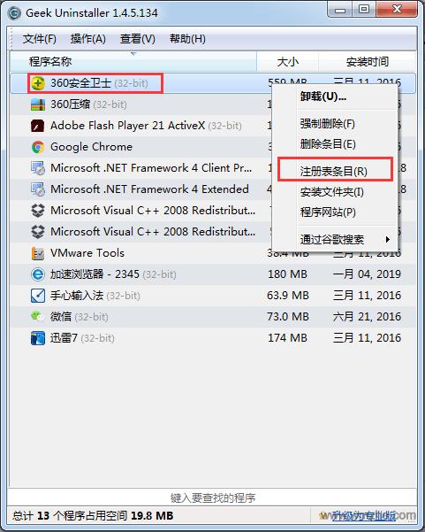 Geek Uninstaller软件截图