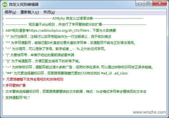 ADByBy软件截图