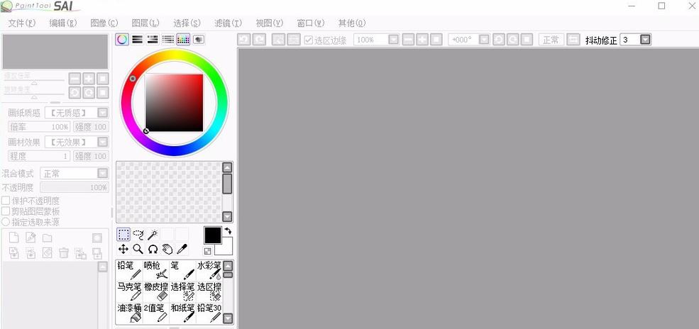 教你用SAI绘图软件画熊猫,方法很简单