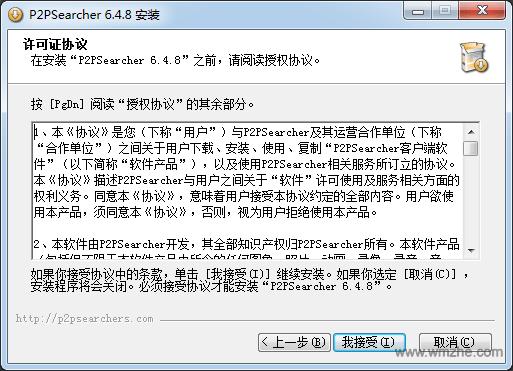P2P Searcher软件截图