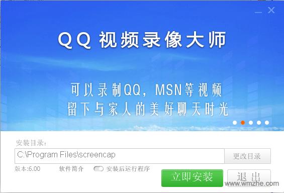 QQ视频录像大师软件截图