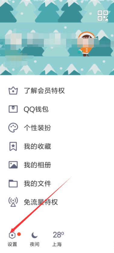 QQ动态可设置查看范围,类似朋友圈