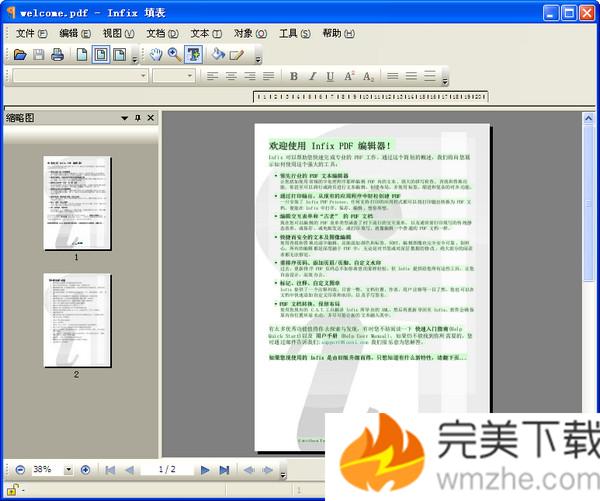 InfixPro PDF Editor:最聪明的PDF编辑器