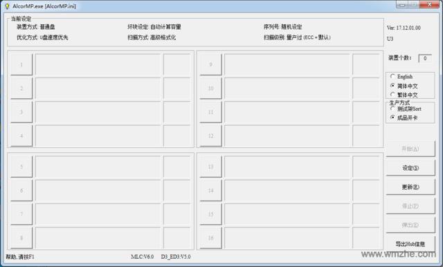 AlcorMP软件截图