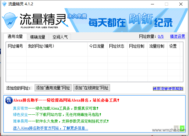 流量精灵软件截图
