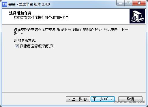 爱途平台软件截图