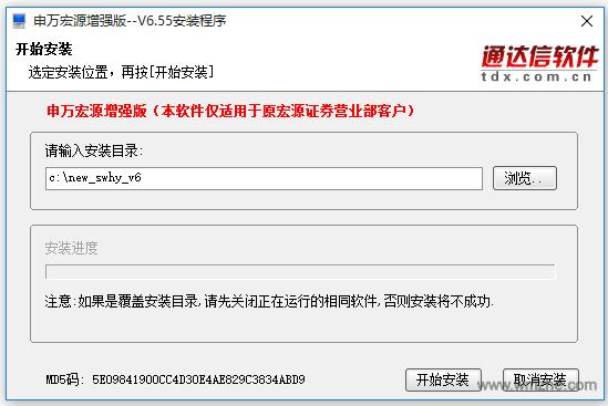 申萬宏源證券軟件截圖