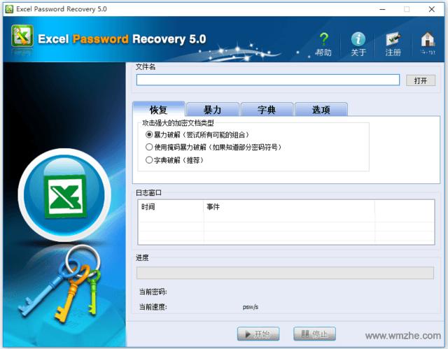 Excel Password Recovery软件截图