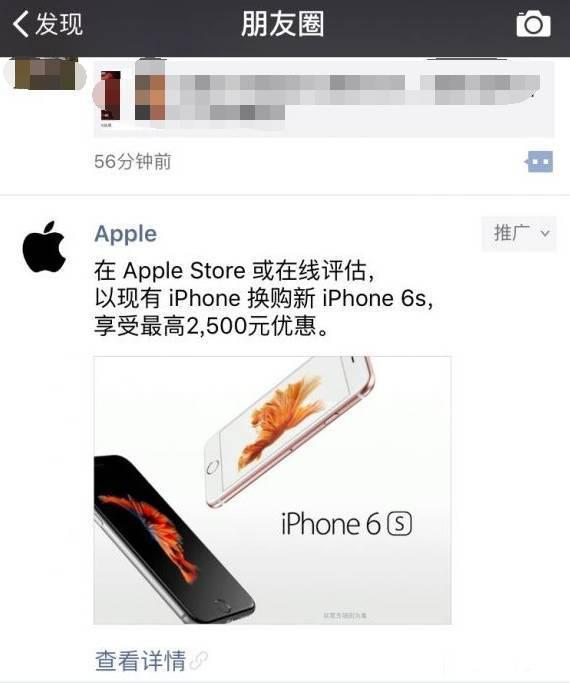 """苹果发布""""以旧换新""""广告,你怎么看?"""