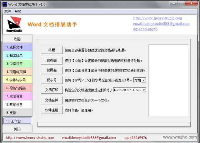 恒瑞WORD排版助手软件截图