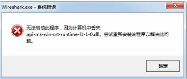 关于api-ms-win-crt-runtime-|1-1-0.dll文件出现问题的解决方案汇总