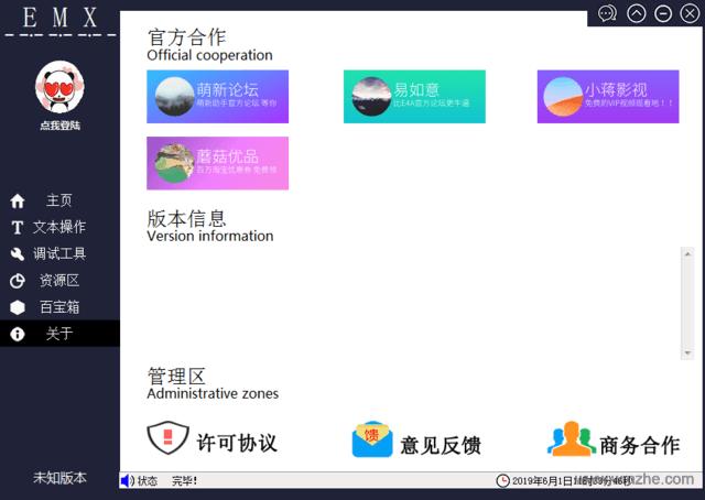 E4A萌新助手软件截图