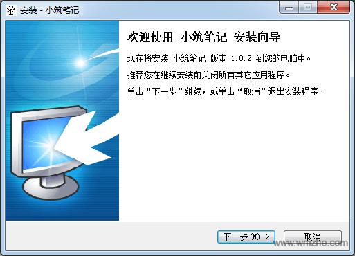 小筑筆記軟件截圖